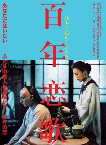 ホウ?シャオシエン監督 『百年恋歌』 [DVD] B000MMLP6O