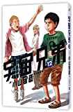 Space Brothers 12 (Chinese Edition)