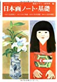 日本画ノート (基礎) (みみずくアートシリーズ)