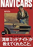 NAVI CARS(ナビカーズ)(32) 2017年 11 月号 [雑誌]: MOTO NAVI(モトナビ) 増刊