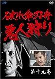 破れ傘刀舟 悪人狩り 19 [DVD]
