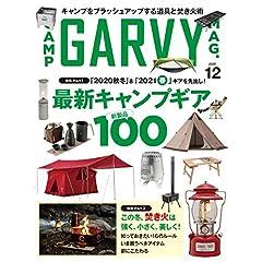 ガルヴィ 表紙画像