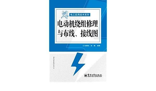 Wondrous Motor Windings And Wiring Repair Wiring Diagrams Chinese Edition Wiring Digital Resources Funapmognl
