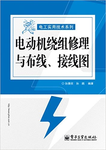 motor windings and wiring repair  wiring diagrams(chinese edition): sun ya  xin sun peng: 9787121111341: amazon com: books