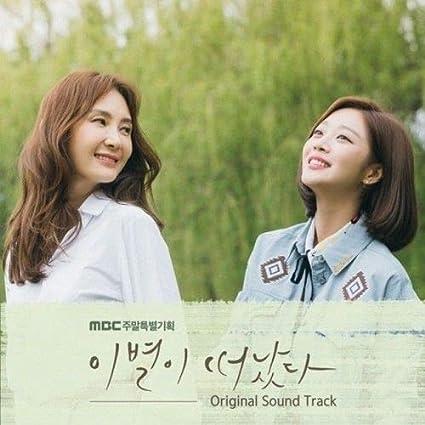 Amazon com: Goodbye to Goodbye OST 2018 Korean TV Show MBC