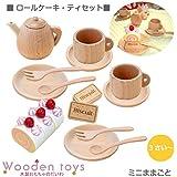 木製おもちゃのだいわ ロールケーキ・ティセット