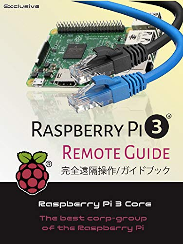 Raspberry Pi3 Remote Control Guidebook: compatible with Windows and MacOS (Japanese Edition) (Adobe Media Server)