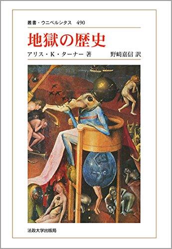 地獄の歴史 〈新装版〉 (叢書・ウニベルシタス)