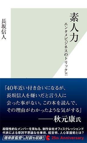 素人力 エンタメビジネスのトリック?! (光文社新書)