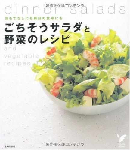 ごちそうサラダと野菜のレシピ―おもてなしにも毎日の食卓にも (セレクトBOOKS)