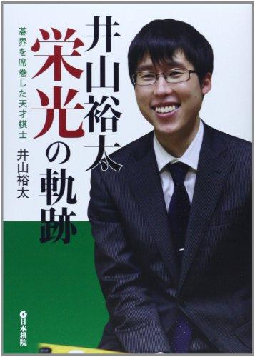 井山裕太栄光の軌跡―碁界を席巻した天才棋士