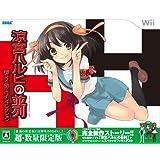 涼宮ハルヒの並列 超SOS団ヒロインコレクション - Wii