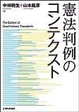 憲法判例のコンテクスト (法セミLAW CLASSシリーズ)