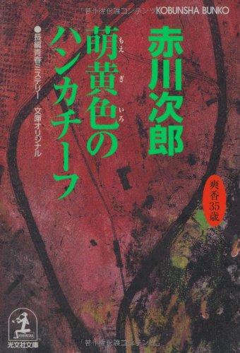 萌黄色のハンカチーフ―杉原爽香 三十五歳の春 (光文社文庫)
