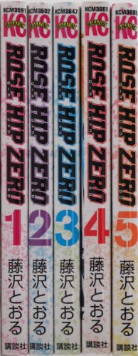 Rose Hip Zero (Complete Manga Collection Set (Japanese Edition), Volumes 1-5)