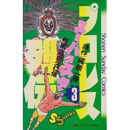 プロレススーパースター列伝 3 (少年サンデーコミックス)