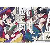 女流作家とユキ 全2巻 新品セット