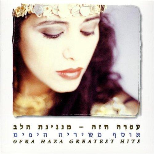 Ofra Haza - Discographie (10 Albums) [1988-2008]
