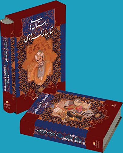(Shahnasmeh Ferdowsi's Stories. Bi-lingual Edition. With Miniatures of M. B. Aghamiri and Calligraphy of K. Akhavein)