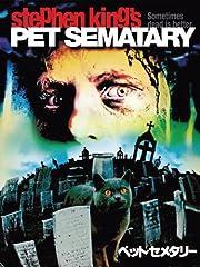 ペット・セメタリー(1989年・アメリカ)