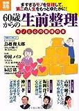 60歳からの生前整理~モノと心の整理の本 (別冊宝島) (別冊宝島 1760 ホーム)