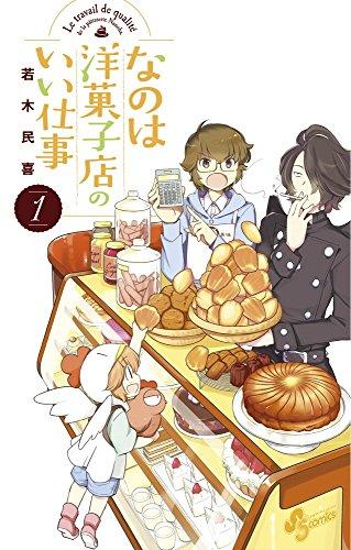 なのは洋菓子店のいい仕事 1 (少年サンデーコミックス)