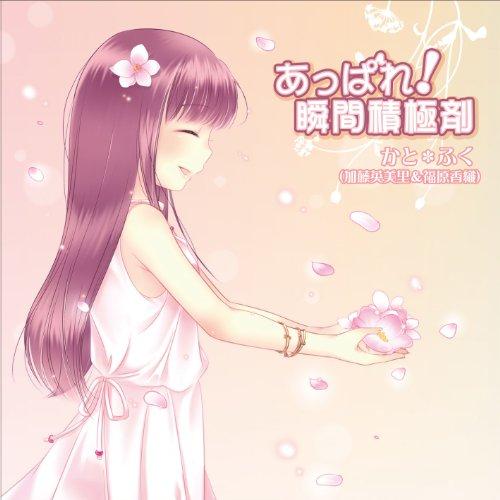 APPARE! SHUNKAN SEKKYOKU ZAI(+DVD)(ltd.)