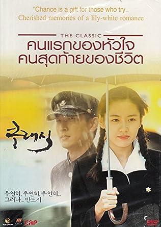 Amazon com: The Classic (Korean Movie w  English Sub, All Region DVD