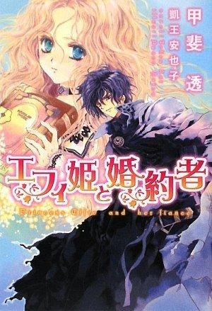エフィ姫と婚約者 (ウィングス文庫)