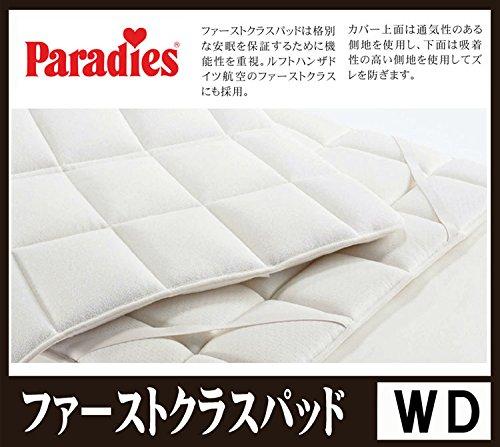 東京西川 Paradies パラディース 安眠 機能性 敷きパッド (WD 152x200cm 3.7kg) ドイツ製 CNK4807504 B076D8FVF6