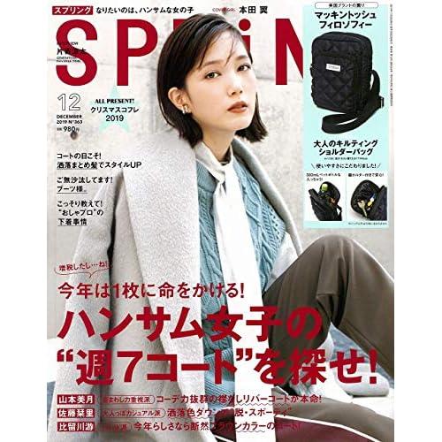 SPRiNG 2019年12月号 表紙画像