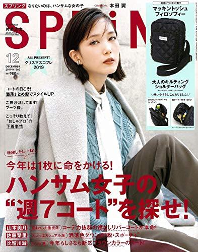 SPRiNG 最新号 表紙画像
