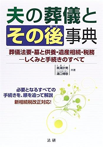 Otto no sogi to sono ato jiten : Sogi hoyo haka to kuyo isan sozoku zeimu shikumi to tetsuzuki no subete.