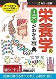 カラー図解 栄養学の基本がわかる事典