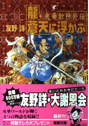 The Floating Dragon ISBN: 4073063774 (1997) [Japanese Import]