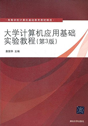 Institutions of higher learning basic computer education textbook Picks: University computer application tutorial experimental basis (3)(Chinese Edition)