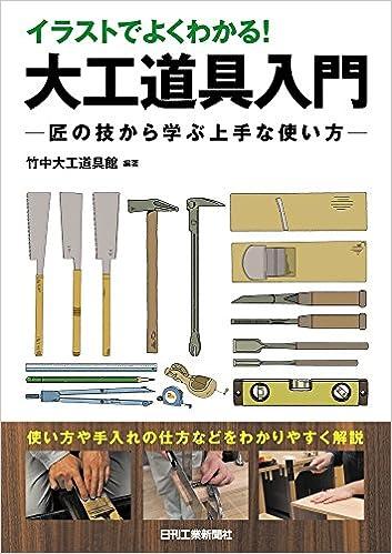 イラストでよくわかる 大工道具入門 匠の技から学ぶ上手な使い方