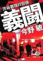 義闘―渋谷署強行犯係 (徳間文庫)
