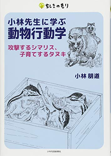小林先生に学ぶ動物行動学 (ちしきのもり)