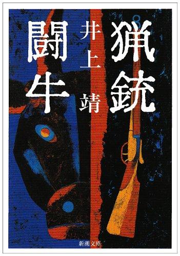 猟銃・闘牛 (新潮文庫)