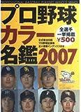 プロ野球カラー名鑑 2007 (B・B MOOK 461 スポーツシリーズ NO. 337)