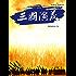 三国演义 (古典名著普及文库) (Chinese Edition)