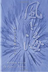 The Wind and the Sea: Poems on the Voyage of No Return (Japanese Edition)