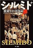 シルミド・裏切りの実尾島・ (ハヤカワ文庫・NV)(イ・スグァン/米津 篤八)
