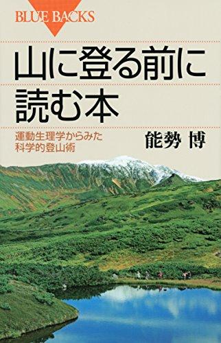 山に登る前に読む本 (ブルーバックス)