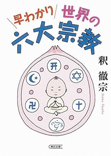 早わかり世界の六大宗教 (朝日文庫)