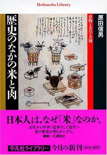歴史のなかの米と肉―食物と天皇・差別 (平凡社ライブラリー)