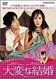 [DVD]大変な結婚