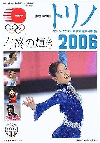 トリノオリンピック日本代表選手...