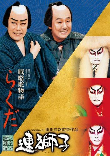 Kabuki - Renjin / Rakuda [Japan BD] SHBR-208